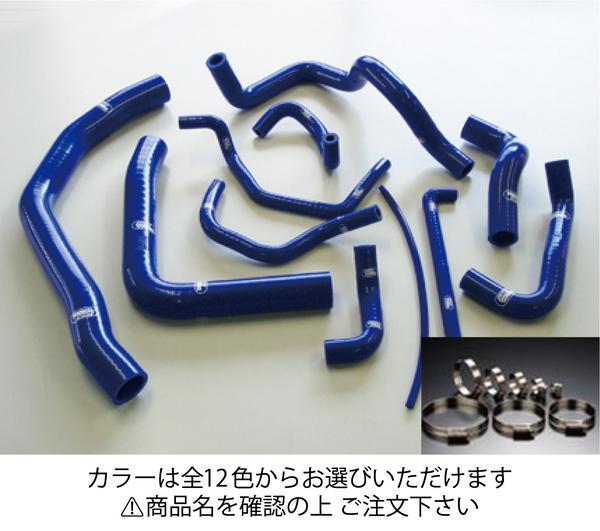 MR2 SW | クーラントホース【サムコ】トヨタ MR2 SW20 1-2型 NA クーラントホース+ホースバンドセット 標準カラー:ブルー