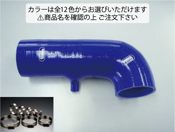 86 - ハチロク - | サクションパイプ【サムコ】トヨタ 86 ZN6 (レゾネーター無タイプ) インダクションホース+ホースバンドセット 標準カラー:レッド