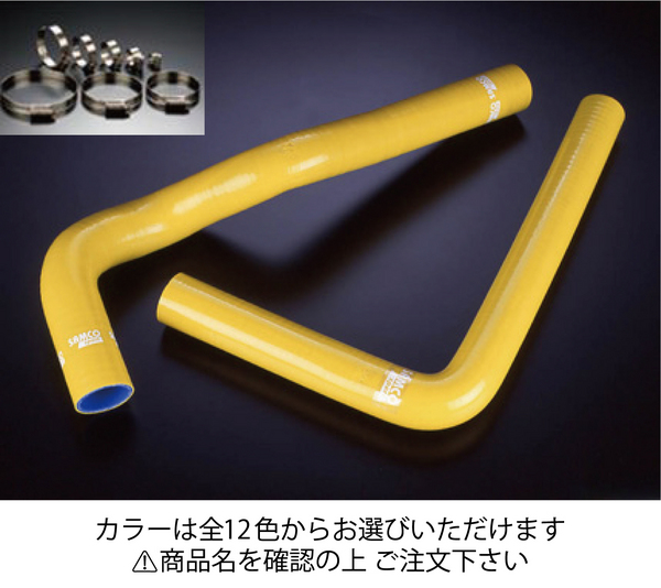 30 ソアラ | クーラントホース【サムコ】トヨタ ソアラ JZZ30 クーラントホース+ホースバンドセット 標準カラー:ブリティッシュレーシンググリーン