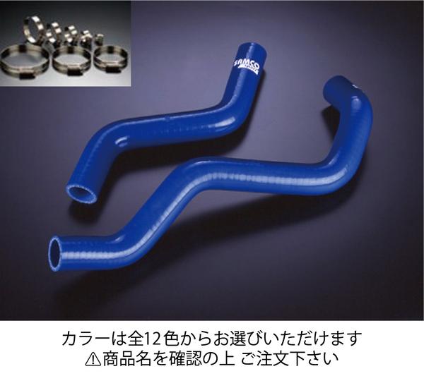 アルテッツア | クーラントホース【サムコ】トヨタ アルテッツァ SXE10 クーラントホース+ホースバンドセット 標準カラー:ブルー