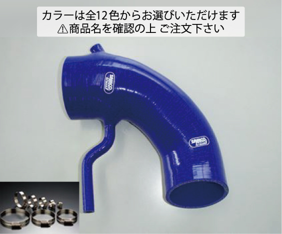 DC5 インテグラ TypeR | サクションパイプ【サムコ】ホンダ インテグラ タイプR DC5 インダクションホース+ホースバンドセット 標準カラー:レッド