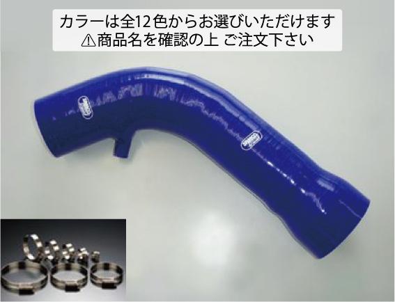 DC2 インテグラ TypeR | サクションパイプ【サムコ】ホンダ インテグラ タイプR DC2 インダクションホース+ホースバンドセット オプションカラー:マットブラック