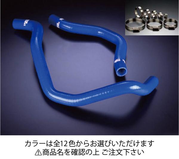 EF シビック   クーラントホース【サムコ】ホンダ シビック EF9 クーラントホース+ホースバンドセット 標準カラー:オレンジ
