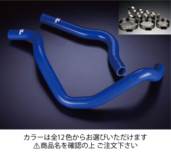 EK9 シビック TypeR | クーラントホース【サムコ】ホンダ シビック タイプR EK9 クーラントホース+ホースバンドセット 標準カラー:ブラック