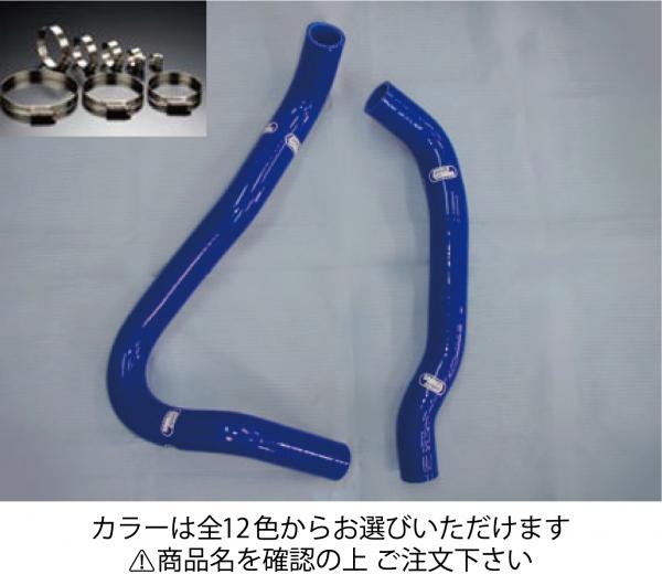 FD2 シビック TypeR | クーラントホース【サムコ】ホンダ シビック タイプR FD2 クーラントホース+ホースバンドセット オプションカラー:マットブラック