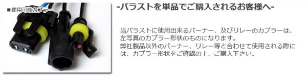 【ワールドウイング / ライザー】LYZER 交換用 35W HIDデジタルバラスト 【 セット:2個セット 】
