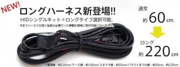 【ワールドウイング / ライザー】LYZER 55W H11/H8 HIDコンバージョンキット 【 ケルビン数:6000K | HIDキットオプション:電圧低下防止強化リレーロングタイプ(220cm) 】