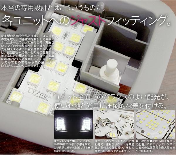 【ワールドウイング / ライザー】NW-0007 ポルテ NSP14# H24.6- LYZER LEDルームランプセット