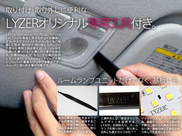 【ワールドウイング / ライザー】No.0036 30系ハリアー ルーフ有り LYZER LEDルームランプセット