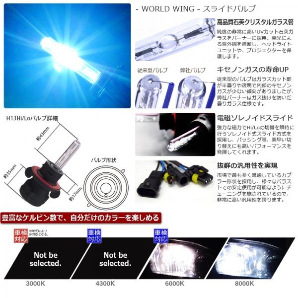 【ワールドウイング / ライザー】LYZER 55W H13Hi/Lo HIDコンバージョンキット 【 ケルビン数:6000K 】