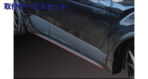 【関西、関東限定】取付サービス品C-HR | サイドダクト/サイドパネル【クライメイト】CHR SUW サイドパネル