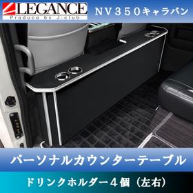 E26 NV350 キャラバン CARAVAN | インテリア その他【レガンス】パーソナルカウンターテーブル ドリンクホルダー4個 左右 NV350キャラバン E26 プレミアムGX ワゴンGX [カラー] マホガニー
