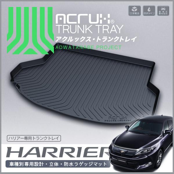 【エイディワタナベ】ACRUX トランクトレイ (トランクマット) ハリアー専用H25/12月- 60系