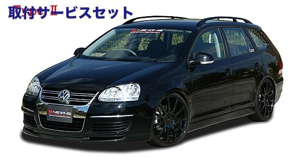 【関西、関東限定】取付サービス品VW PASSAT VARIANT | フロントリップ【アルピール】VW VARIANT Front Rip Spoiler Type ?