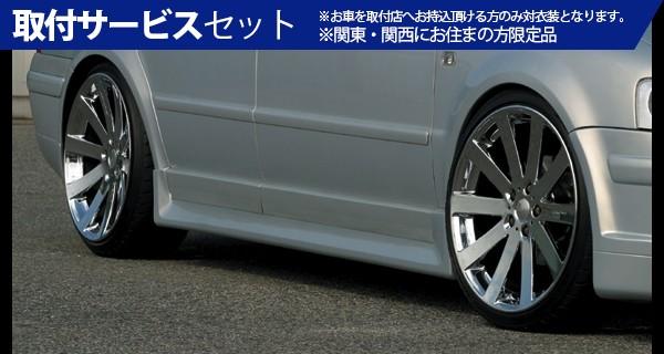 【関西、関東限定】取付サービス品VW PASSAT 3B | サイドステップ【アルピール】PASSAT 3B サイドステップ
