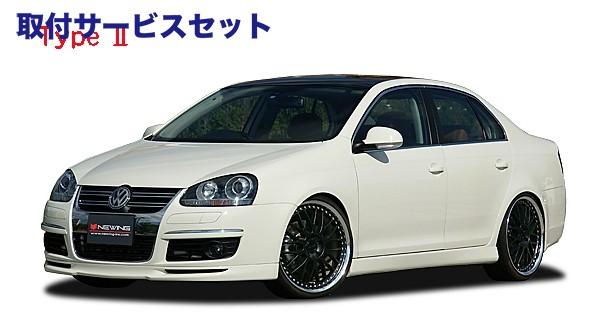 【関西、関東限定】取付サービス品VW JETTA V | フロントリップ【アルピール】VW JETTA V Front Rip Spoiler Type 2