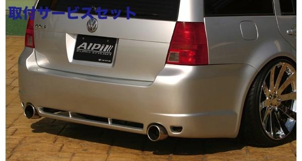 【関西、関東限定】取付サービス品VW GOLF WAGON IV | リアバンパー【アルピール】GOLF 4 Wagon Rear Bumper(Double Type)