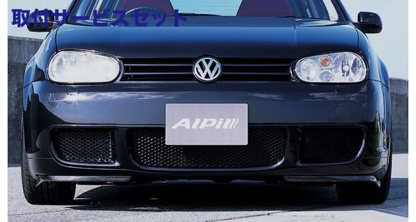 【関西、関東限定】取付サービス品VW GOLF IV | フロントバンパー【アルピール】GOLF 4 Front Bumper