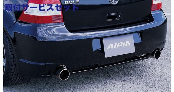 【関西、関東限定】取付サービス品VW GOLF IV | リアバンパー【アルピール】GOLF 4 Rear Bumper(Double Type)