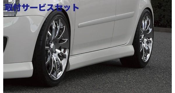 【関西、関東限定】取付サービス品VW GOLF V | サイドステップ【アルピール】GOLF 5 GTI Side Step