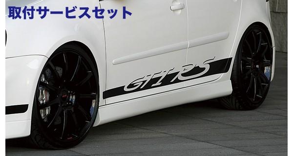 【関西、関東限定】取付サービス品VW GOLF V   サイドステップ【アルピール】GOLF ? GTI-RS Side Step GT type