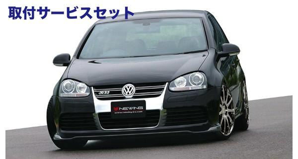 【関西、関東限定】取付サービス品VW GOLF V | フロントハーフ【アルピール】GOLF 5 R32 フロント リップ スポイラーFRP製
