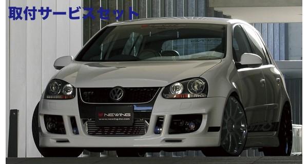 【関西、関東限定】取付サービス品VW GOLF V | フロントバンパー【アルピール】GOLF 5 GTI-RS Front RS Bumper