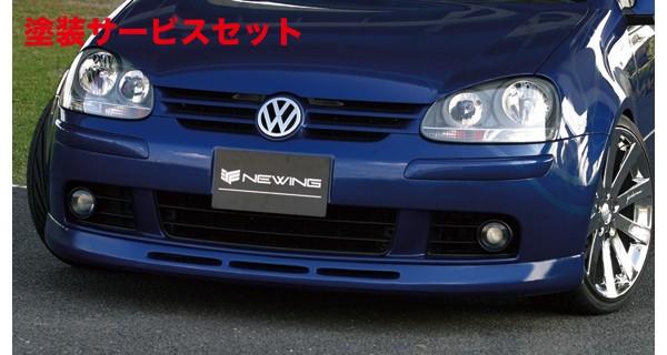 ★色番号塗装発送VW GOLF V | フロントリップ【アルピール】GOLF 5 GT Front Rip Spoiler