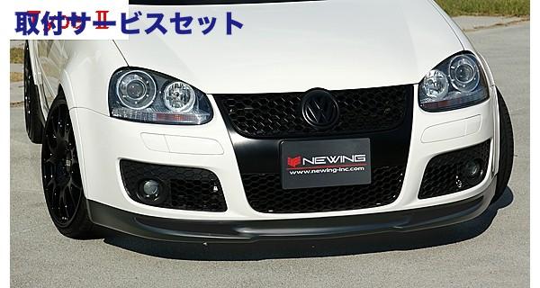 【関西、関東限定】取付サービス品VW GOLF V   フロントリップ【アルピール】GOLF 5 GTI Front Rip Spoiler Type 2
