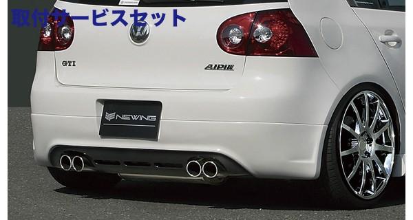 【関西、関東限定】取付サービス品VW GOLF V | リアアンダー / ディフューザー【アルピール】GOLF 5 GTI Rear harf Spoiler (Double Type)