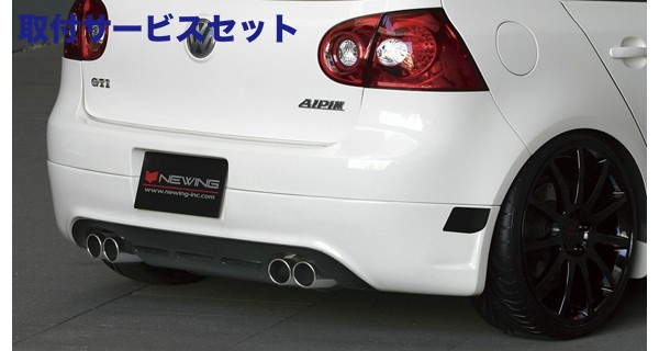 【関西、関東限定】取付サービス品VW GOLF V | リアアンダー / ディフューザー【アルピール】GOLF 5 GTI-RS Rear harf Spoiler (Double Type)