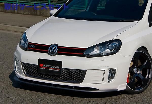 【関西、関東限定】取付サービス品VW GOLF VI   フロントリップ【アルピール】Golf 6 Front Lip Spoiler Carbon GTI用