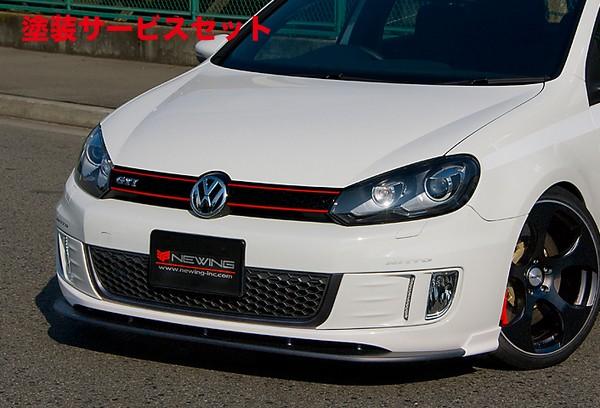 ★色番号塗装発送VW GOLF VI | フロントリップ【アルピール】Golf 6 Front Lip Spoiler FRP GTI用