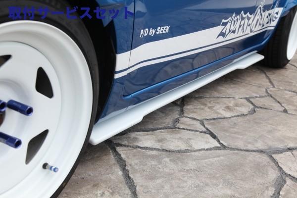 【関西、関東限定】取付サービス品Z12 キューブ   サイドステップ【ファットK レーシング】キューブ Z12 サイドフラップ