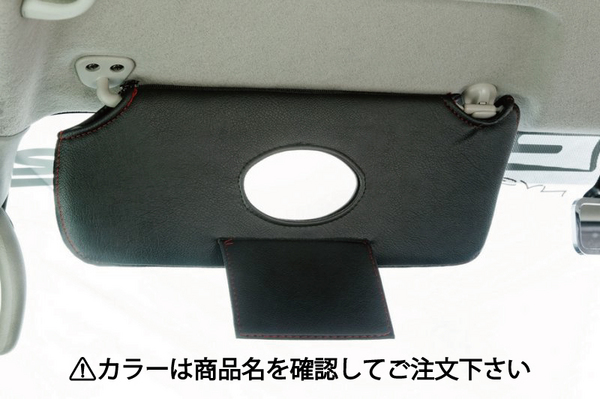 E26 NV350 キャラバン CARAVAN | サンバイザー【ボディライン】NV350キャラバン サンバイザーカバー カバーブラック/ステッチブラック