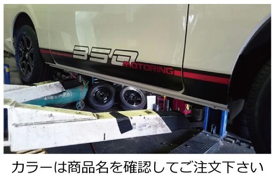 セミオーダー | ステッカー【エアーズロックジャパン】NV350キャラバン E26 サイドカッティングデカール 左右2枚セット