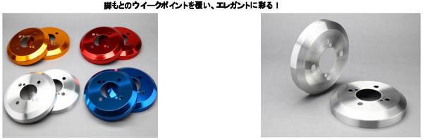 L275/285 ミラ | ブレーキローターカバー【シルクロード】ミラ L285S アルミ ハブカバー&ドラムカバー リア タイプ:シルバー