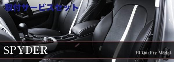 【関西、関東限定】取付サービス品DE デミオ | シートカバー【ダティ】デミオ DE系 シートカバー DEP SPYDER H24.04~現在 DBA-DEJFS 非ボーダーブラックシート車