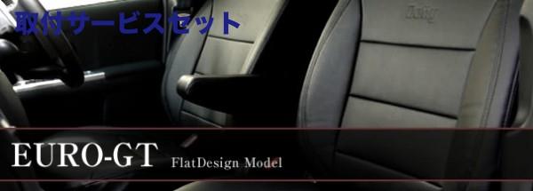 【関西、関東限定】取付サービス品DE デミオ | シートカバー【ダティ】デミオ DE系 シートカバー EURO-GT H23.07~現在 DBA-DEJFS ボーダーブラックシート車
