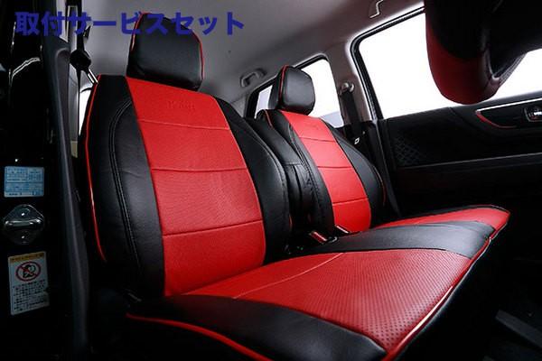 【関西、関東限定】取付サービス品L675S ミラココア | シートカバー【ダティ】ミラ ココア L685S タイプ:X スペシャルコーデ (H24.04~) シートカバー GT-PRO Type-3 カラー:ブラック/レッド レッドパイピング