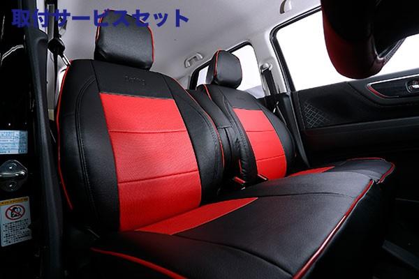 【関西、関東限定】取付サービス品L675S ミラココア | シートカバー【ダティ】ミラ ココア L685S タイプ:X スペシャルコーデ (H24.04~) シートカバー GT-PRO Type-2 カラー:ブラック/レッド レッドパイピング