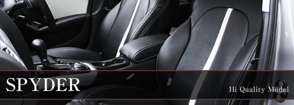L675S ミラココア | シートカバー【ダティ】ミラ ココア L675S タイプ:L/X (H24.04~) シートカバー DEP SPYDER カラー:ブラック
