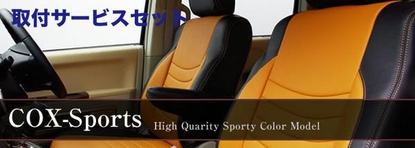 【関西、関東限定】取付サービス品L675S ミラココア | シートカバー【ダティ】ミラ ココア L685S タイプ:X スペシャルコーデ (H24.04~) シートカバー COX-SPORTS 外側カラー:ブラック