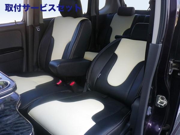 【関西、関東限定】取付サービス品L675S ミラココア | シートカバー【ダティ】ミラ ココア L675S タイプ:L/X (H24.04~) シートカバー DEP V-Line カラー:キャメル