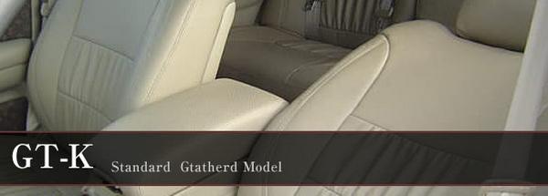 L675S ミラココア | シートカバー【ダティ】ミラ ココア L685S タイプ:X スペシャルコーデ (H24.04~) シートカバー GT-K カラー:グレー