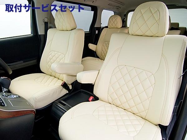 【関西、関東限定】取付サービス品L675S ミラココア | シートカバー【ダティ】ミラ ココア L685S タイプ:X スペシャルコーデ (H24.04~) シートカバー DIA-GT カラー:アイボリー PVC (ゴールドステッチ)