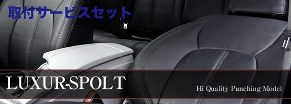 【関西、関東限定】取付サービス品L675S ミラココア   シートカバー【ダティ】ミラ ココア L685S タイプ:X スペシャルコーデ (H24.04~) シートカバー LUXUR-SPOLT 外側のカラー:グレー