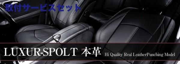 【関西、関東限定】取付サービス品BENZ C W203 | シートカバー【ダティ】BENZ Cクラス W203 シートカバー LUXUR-SPOLT本革 ワゴン 2001~2008/4(フロントヘッドレストが外れないタイプ)