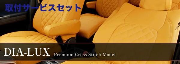 【関西、関東限定】取付サービス品VW POLO 9N | シートカバー【ダティ】VW POLO GH-9NBBY/9NBKY ABA-9NBUD (2002.5~2009.10) シートカバー DIA-LUX カラー:ブラック (シルバーステッチ)
