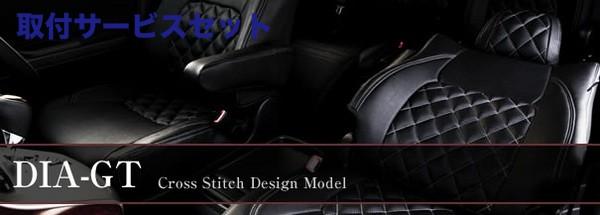 【関西、関東限定】取付サービス品VW GOLF TOURAN | シートカバー【ダティ】VW GOLF Touran シートカバー DIA-GT 2011~ DBA-1TCAV ハイライン